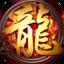 915巨龙战歌(兑换码) V3.99 安卓版