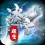 jy17wan超变冰雪 V4.8.3 安卓版