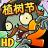 植物大战僵尸2国际版 V2.4.81 安卓版
