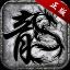 传奇盛世火龙版 V3.99 安卓版