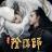 阴阳师晴雅集全剧情完整版 V4.2.1 安卓版