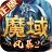 风暴魔域2 V2.4.3 安卓版