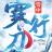 雪中寒刀行 V1.0.1 安卓版
