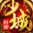 问鼎沙城王者国度 V4.6.6 安卓版
