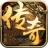 透视传奇神途 V4.1.1 安卓版