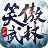 笑傲武林 V2.0.1 安卓版
