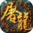 屠龙之怒6本 V4.1.6 安卓版