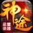神途总登录器 V3.3.3 安卓版