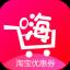 全民嗨购 V2.0 安卓版