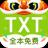 TXT全本免费小说 V1.8.5 安卓版