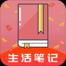 生活笔记 V3.5.6 安卓版