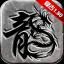 西游龙渊传奇 V4.1.1 安卓版