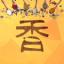 秘香 V1.2 安卓版