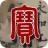 中华珍宝馆 V1.0.0 安卓版