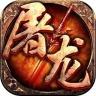 屠龙大陆(激活码) V4.3.6 安卓版