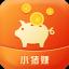 小猪赚 V1.0.1 安卓版