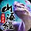 山海经捕兽录 V1.5.0 安卓版
