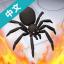 用火杀死它打蜘蛛 V1.0.1 安卓版
