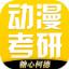 糖心柯德动漫 V1.4.5 安卓版
