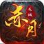 赤月龙城之冰雪 V4.5.3 安卓版
