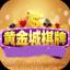 黄金城棋牌棋9915 v1.0 安卓版