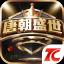 唐朝盛世平台 v2.0 安卓版