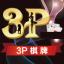 3P棋牌 v1.5.6 安卓版