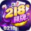 218棋牌 v1.0 安卓版