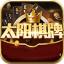 太阳棋牌 v4.3.2 安卓版