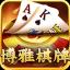 博雅棋牌官方  v1.0 安卓版
