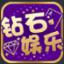 钻石娱乐游戏官方平台  v1.0 安卓版