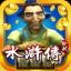 水浒传棋牌娱乐  v1.0 安卓版
