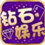 钻石娱乐棋牌 v3.4.5 安卓版