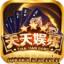 天天娱乐最新版  v3.0 安卓版