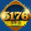 5176棋牌  v2.2 安卓版