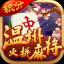 温州火拼麻将积分版 v3.4.8 安卓版