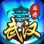 武汉麻将  v6.8.5 安卓版