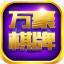 万豪娱乐棋牌 v3.3.6 安卓版