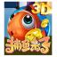 捕鱼来了3D v1.0 安卓版