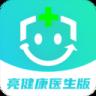 亮健康医生 V1.0.7 安卓版