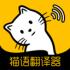 猫语翻译大全 V1.1 安卓版