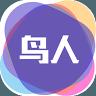 鸟人助手最新版 V1.2.9 安卓版