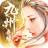 九州奇缘仙侠幻梦 V1.0.1 安卓版