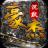 豪杰沉默传奇 V1.16.109 安卓版