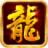 龙皇传说3D三职业 V1.16.109 安卓版