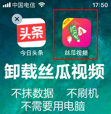 苹果手机丝瓜视频网页版怎么删除?(已解决)