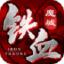 铁血魔城 V3.5.0.21 安卓版