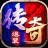红城武易 V1.0 安卓版