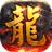 天武火龙三职业传奇 V1.16.113 安卓版