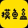 摸鱼盒 appV2.6.6 安卓版
